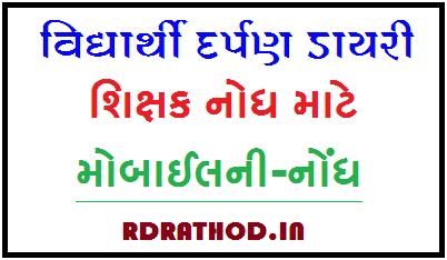 Mobile ni nodh | STD 3 thi 8 Vidhyarthi Darpan Diary nodh PDF - Download