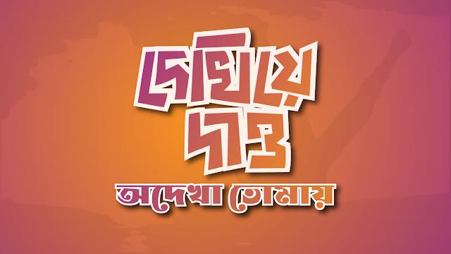 The Best bangla typography design in 2021.  bangla logo font free download. bangla typography font free download for android.  bangla calligraphy font