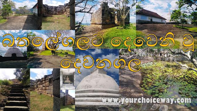 බතලේගලට දෙවෙනි වූ - දෙවනගල🌱🍃🎋☸️ (Devanagala) 🙏🍃🎋 - Your Choice Way