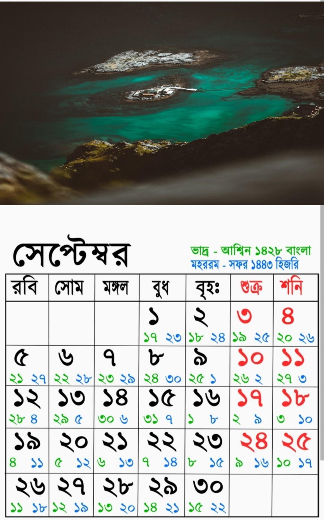 September Bangla English Arabi Calendar 2021 | সেপ্টেম্বর বাংলা ইংরেজি আরবি ক্যালেন্ডার ২০২১