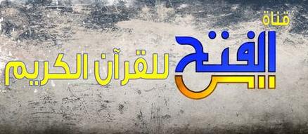تردد قناة الفتح الدينية علي القمر الصناعي النايل سات