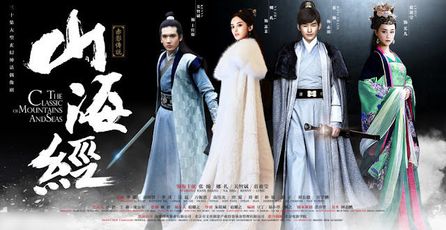 2016 Chinese fantasy wuxia The Classic of Mountains and Seas