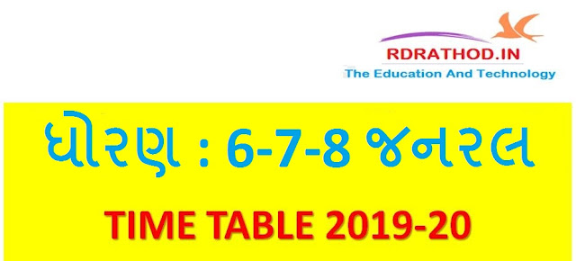 STD 6-7-8 NEW TIME TABLE (General) | TAS PADHDHATI MUJAB NEW TIME TABLE 2019