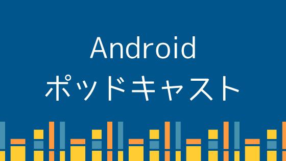 Androidスマホでポッドキャストが聴ける!Googleポッドキャストで英語のリスニングし放題で感動。