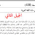 اختبارات محلولة في اللغة العربية للسنة  الرابعة متوسط الجيل الثاني الفصل الاول