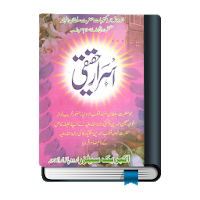 Israr e Haqeeqi Apk Download for Android