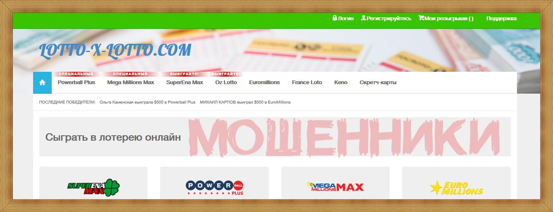 lotto-x-lotto.com – Отзывы, мошенники!