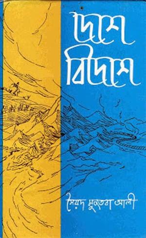 Syed Mujtaba Ali Ebook