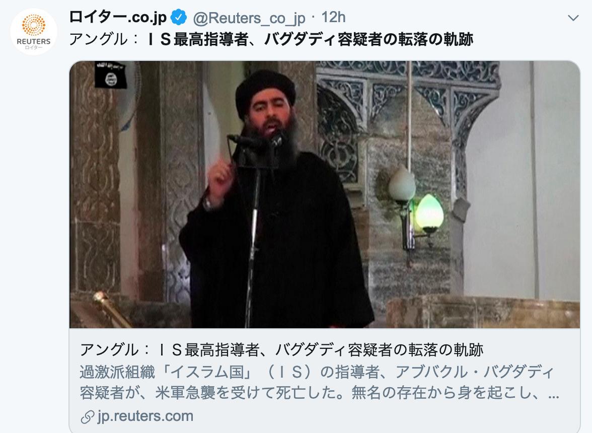 イスラム 国 指導 者