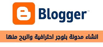 الدرس الثاني في دورات انشاء مدونة blogger احترافيه