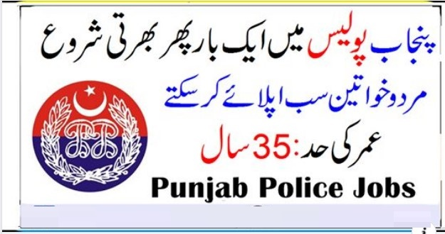 Punjab Police Special Branch Data Entry Operator Jobs