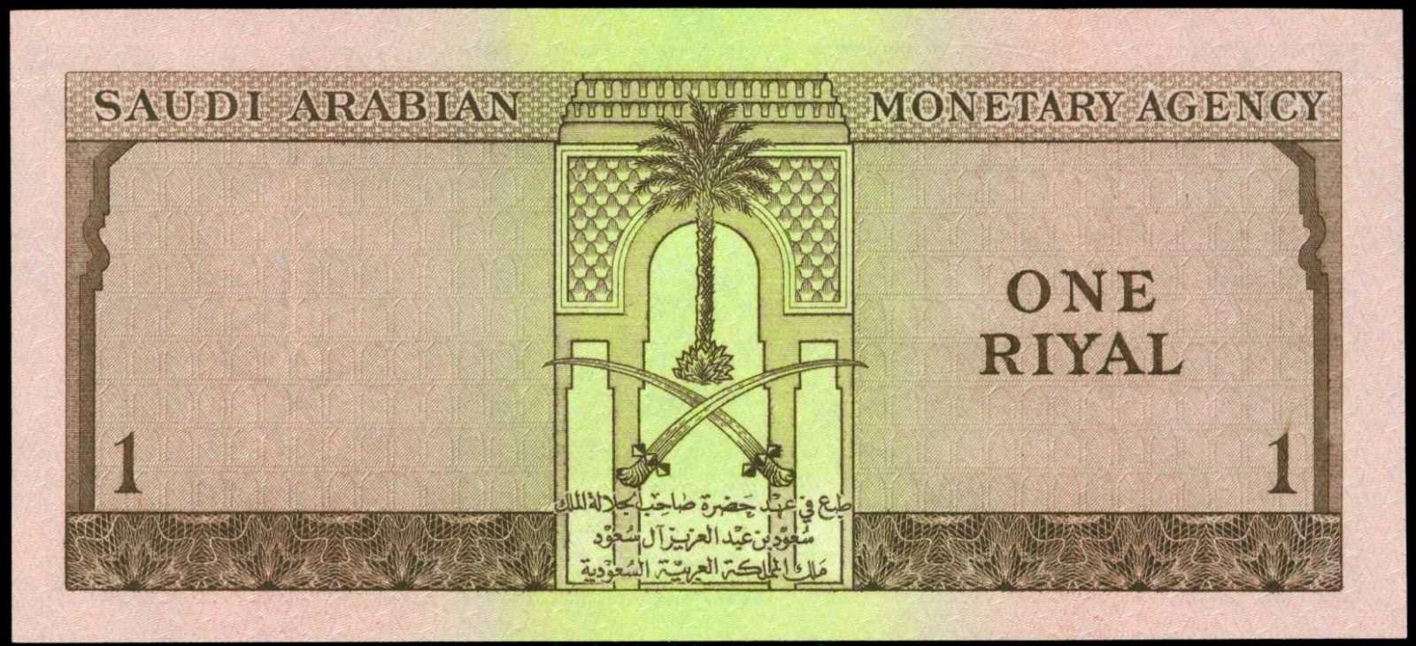 Saudi Arabia currency One Riyal Note 1961