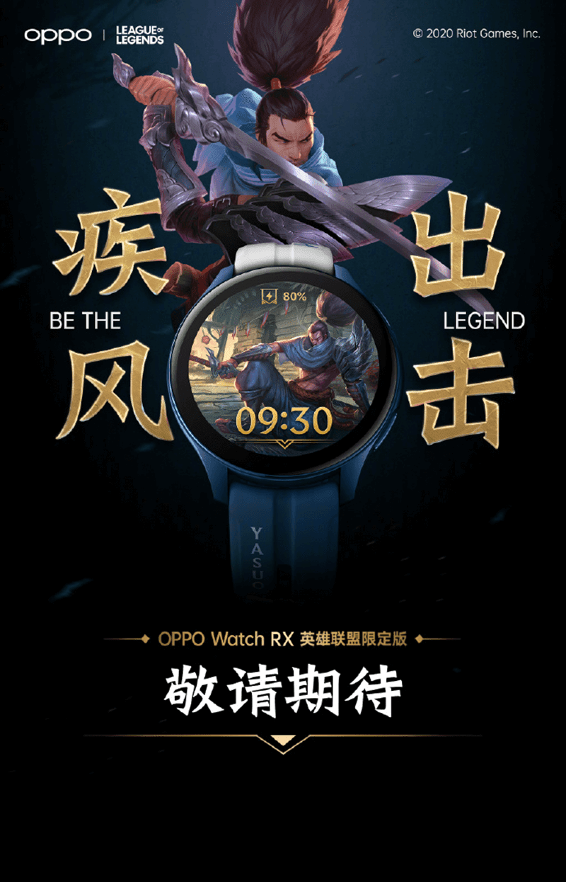 League of Legends Limited Edition OPPO Watch RX teased to arrive this October 19!