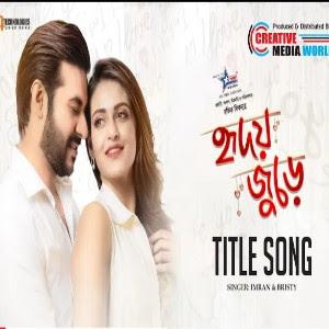 Hridoy Jurey Lyrics (হৃদয় জুড়ে) Title Song | Imran | Bristy | Bangla New Movie Song 2020