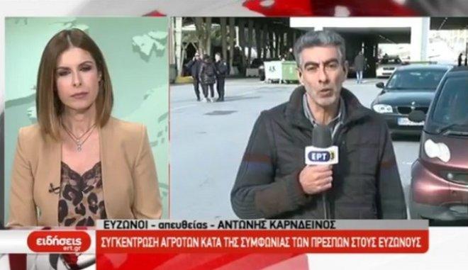 Στο πειθαρχικό ο δημοσιογράφος της ΕΡΤ για το Νότια Μακεδονία