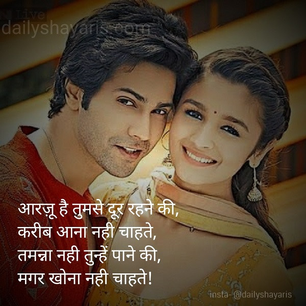 Best One sided love shayari in hindi with images