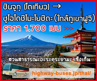 Highway-Buses.jp - รถบัสจากชินจุกุ(Shinjuku)ไป คาวากุจิโกะ(Kawaguchiko)