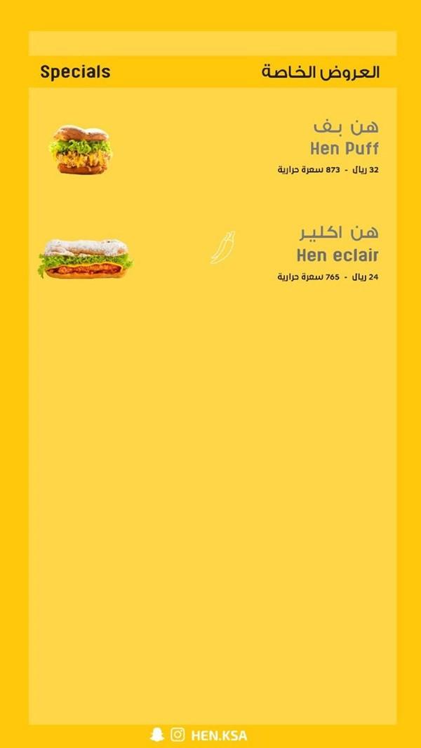 منيو مطعم هين الخبر