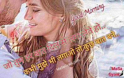 good morning hindi love quotes