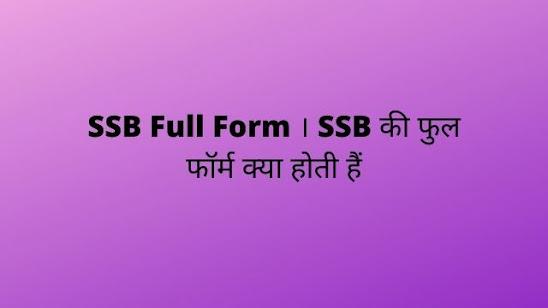 SSB Full Form । SSB की फुल फॉर्म क्या होती हैं