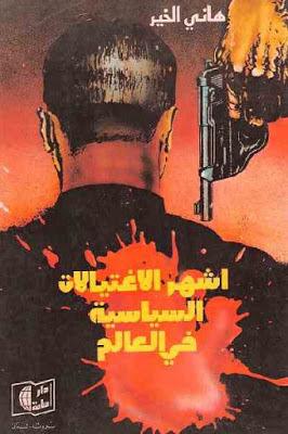 تحميل كتاب أشهر الاغتيالات السياسية في العالم pdf هاني الخير