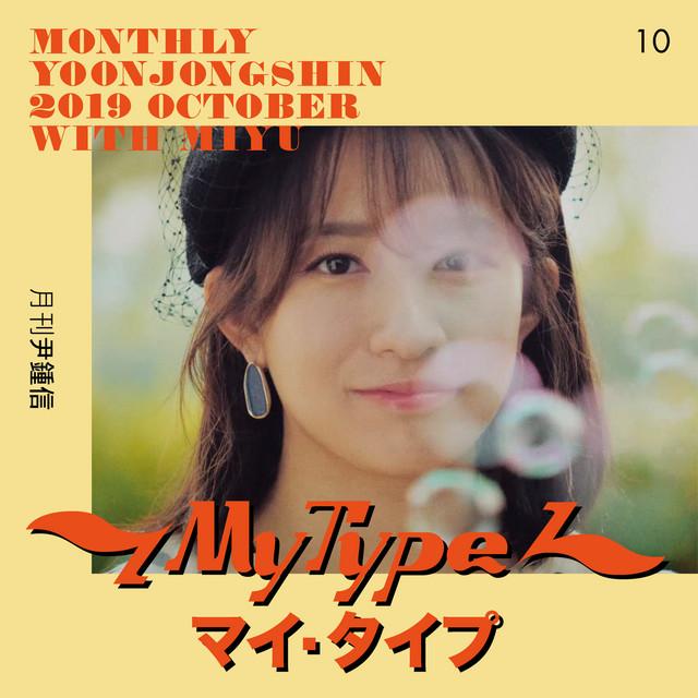 Yoon Jong Shin with Miyu - My Type ~Japanese Version~