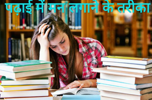 How to Concentrate on Study in Hindi
