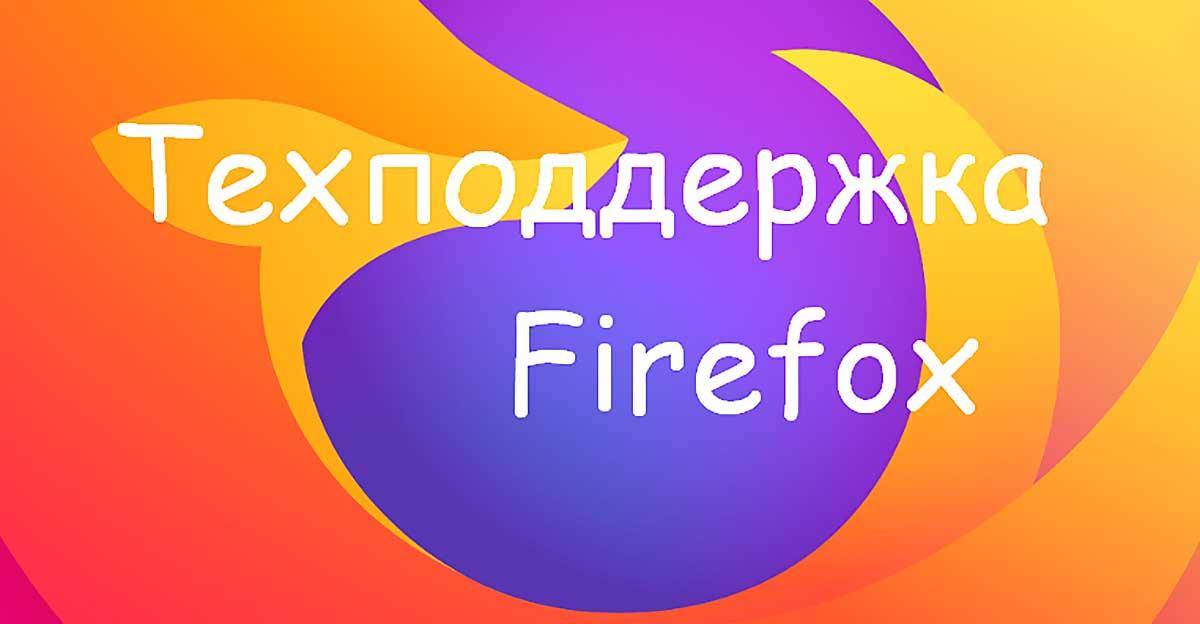 Техподдержка Mozilla Firefox