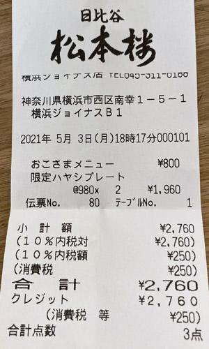 日比谷松本楼 横浜ジョイナス店 2021/5/3 飲食のレシート