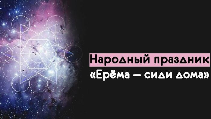 17.11.2019 - Народный праздник «Ерёма — сиди дома» Что за день? Традиции и приметы