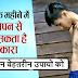 शारीरिक कमजोरी और दुबलेपन को दूर करने के घरेलू उपाय | Baba Ramdev Tips For Weakness and To Increase Weight