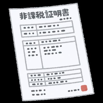 非課税証明書のイラスト