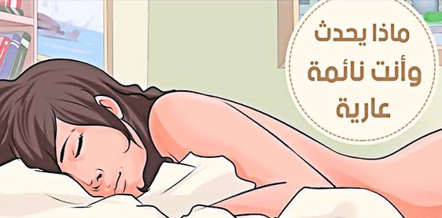 هل تعلم ماذا يحدث عندما تنام عارياً  - فوائد النوم عاريا - النوم عاريا يساعدك على حرق الدهون بسرعه - فوائد النوم عاريا للمتزوجين