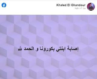 تفاصيل إصابة ابنته خالد الغندور بفيروس كورونا