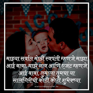 Wedding Anniversary Wishes For Parents In Marathi