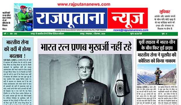 Rajputana News daily epaper 1 September 2020 Newspaper