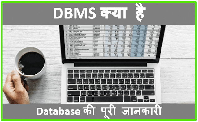 Database Kya hai – What is Database in Hindi [ DBMS Full Explained ]