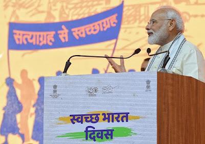 Prime Minister Narendra Modi Inaugurates Swachh Bharat Diwas 2019