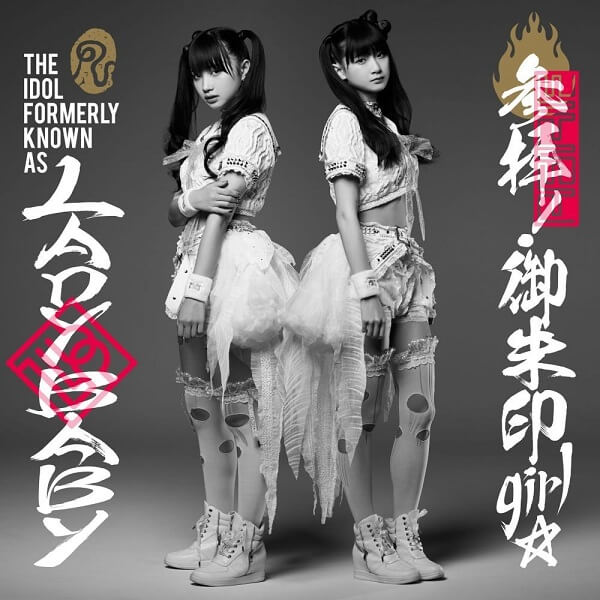 The Idol Formerly Known As LADYBABY – 上々上湯 Lyrics 歌詞