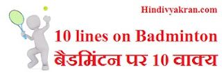 10 lines on Badminton in hindi