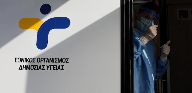 Παρέμβαση εισαγγελέα ζητά ο ΣΥΡΙΖΑ μετά τις αποκαλύψεις για το παράλληλο σύστημα καταγραφής του ΕΟΔΥ