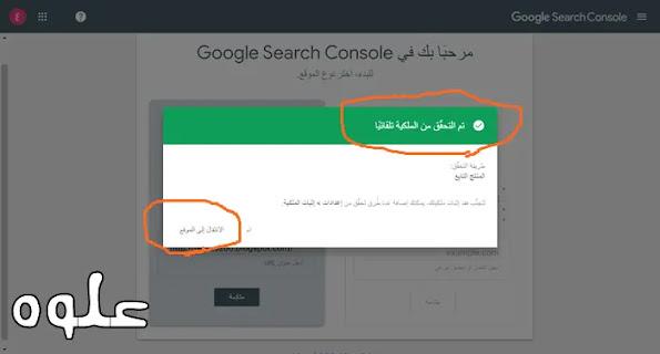 طريقة اضافة ملف Sitmap الي ادوات مشرفي مواقع جوجل
