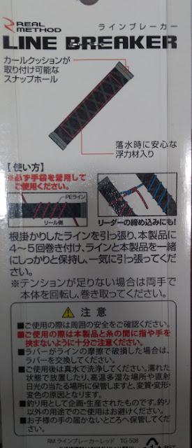 タカミヤ(TAKAMIYA) REALMETHOD ラインブレイカー
