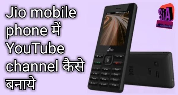 Jio phone me YouTube channel kaise banaye/khole/chalaye/banate hai/2020, Jio phone se YouTube channel banana, jio mobile/phone/kipped YouTube channel