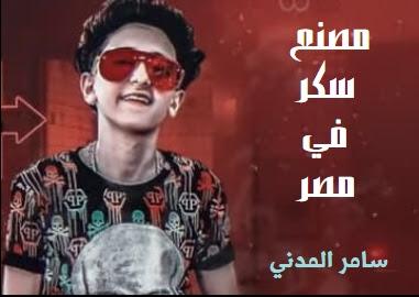 كلمات اغنيه مصنع سكر في مصر سامر المدني
