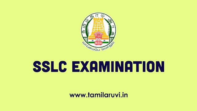 10th SSLC Public Exam 2020 Results - Important Official Links