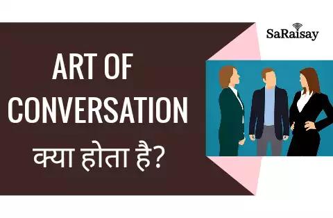 Art Of Conversation क्या है? जानिए कैसे सीख सकते हैं Art Of Conversation?