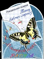 http://solnce-v-vode.blogspot.ru/2016/06/s-radugoj-v-dushe-galereya-tanec-babochek-strekoz.html