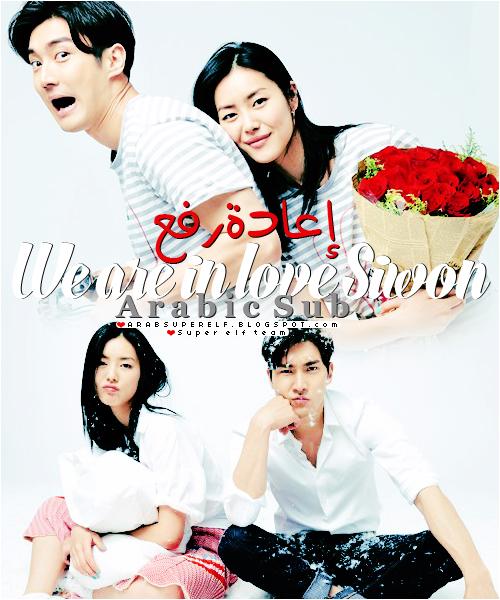 Super elf Team: اعادة رفع We Got Married Siwon || Arabic sub