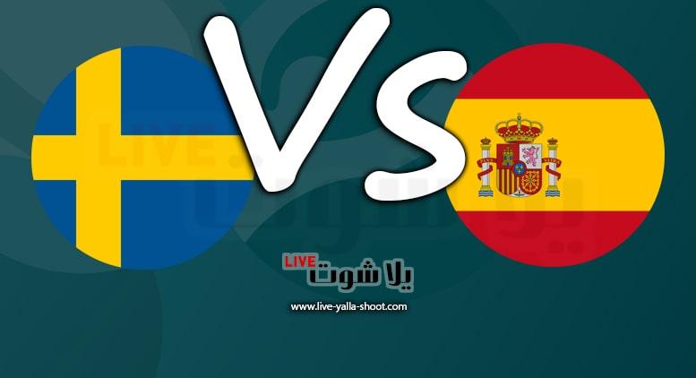 إسبانيا والسويد